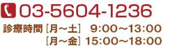 03-5604-1236 受付時間[月~土]9:00~13:00 [月~金]15:00~18:00