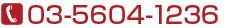 03-5604-1236 受付時間[月~土]9:00~13:00 [月~土]15:00~18:00